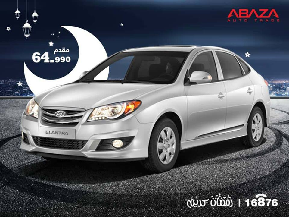 buy Hyundai elantra with the lowest provider in Egypt from Abaza auto trade