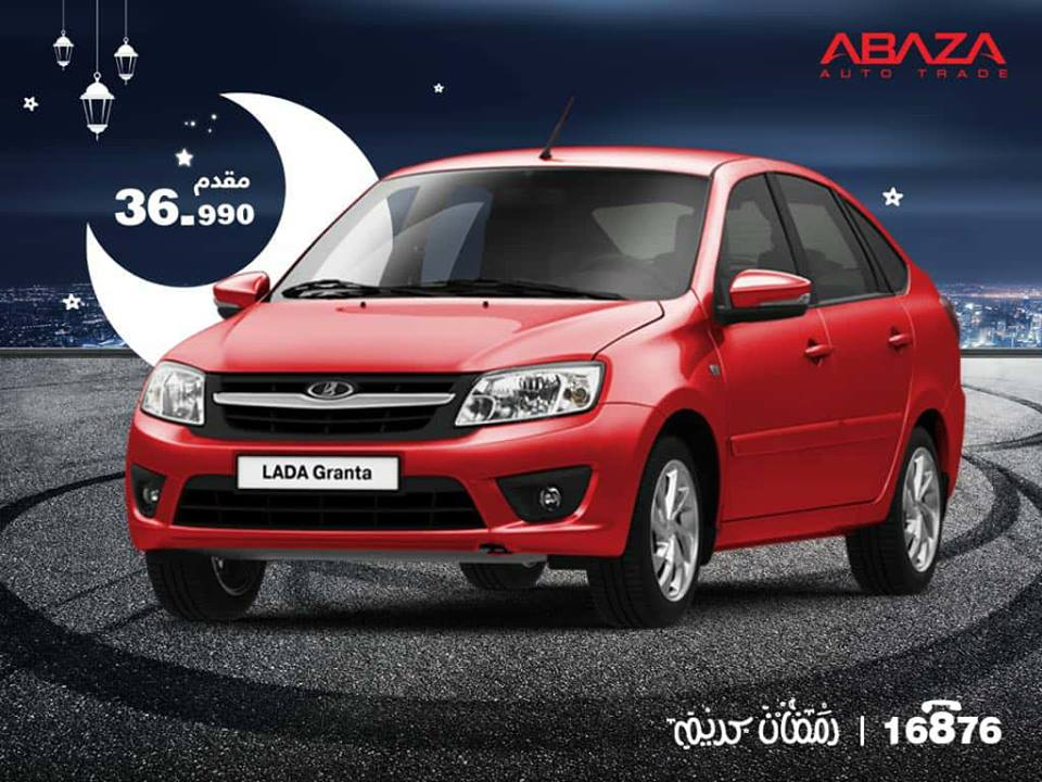 buy Lada with the lowest provider in Egypt from Abaza auto trade
